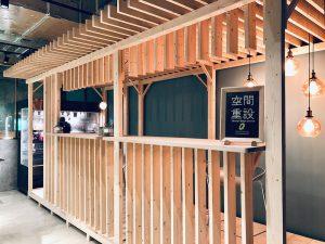 Concept to go - 家居室內設計